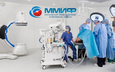 Круглый стол: «Инженерное обеспечение работы медицинских учреждений»